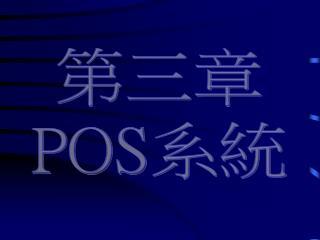 第三章 POS 系統