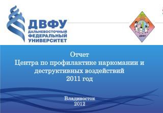 Отчет  Центра по профилактике наркомании и деструктивных воздействий 2011 год