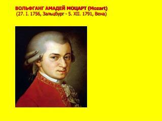 ВОЛЬФГАНГ АМАДЕЙ МОЦАРТ ( Mozart ) (27. I. 1756, Зальцбург - 5. XII. 1791, Вена)