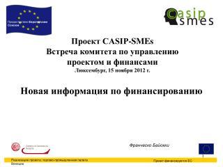 Проект CASIP-SMEs Встреча комитета по управлению проектом и финансами