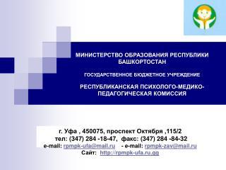 г. Уфа , 450075, проспект Октября ,115/2    тел:  (347)  284 -18-47,  факс:  (347)  284 -84-32