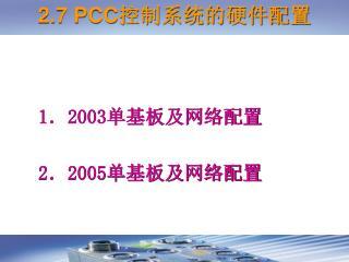 2.7 PCC 控制系统的硬件配置
