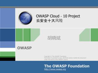 OWASP Cloud ‐ 10 Project 云安全十大风险