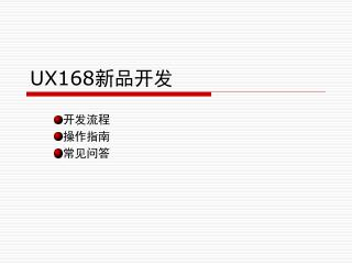 UX168 新品开发