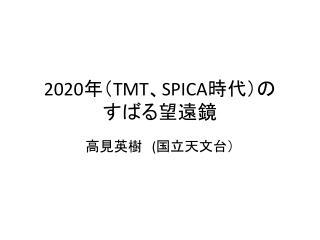 2020 ?? TMT ? SPICA ???? ??????
