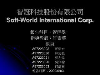 智冠科技股份有限公司 Soft-World International Corp.