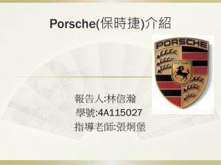 Porsche ( 保時捷 ) 介紹
