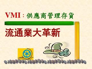 VMI : 供應商管理存貨 流通業大革新