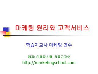 마케팅 원리와 고객서비스
