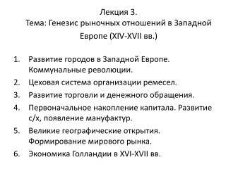 Лекция 3 . Тема: Генезис рыночных отношений в Западной Европе (XIV-XVII вв.)