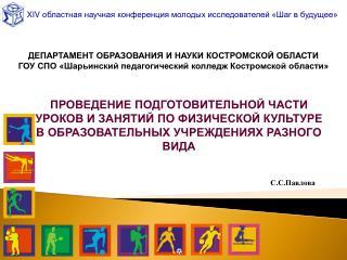 С.С.Павлова