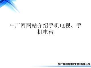 中广网网站介绍手机电视、手机电台