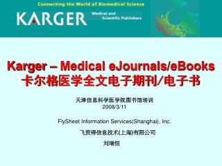 Karger – Medical eJournals /eBooks 卡尔格 医学全文电子期刊 / 电子书