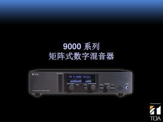 9000  系列  矩阵式数字混音器