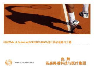 利用 Web of Science(SCI/SSCI/AHCI) 进行科研选题与开题