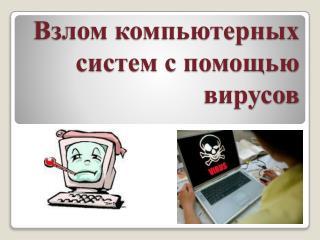Взлом компьютерных систем с помощью вирусов