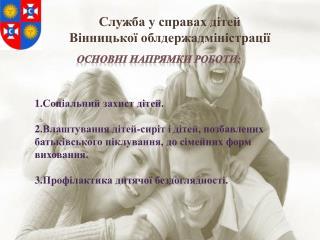Служба у справах дітей  Вінницької облдержадміністрації