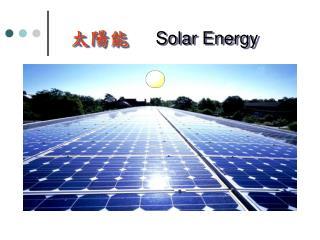 太陽能 Solar Energy