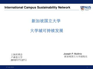 International Campus Sustainability Network