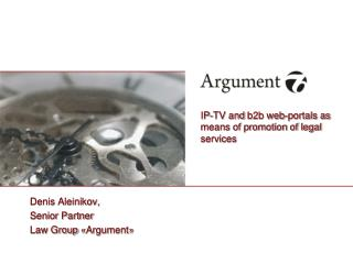 Denis Aleinikov, Senior Partner  Law Group  « Argument »