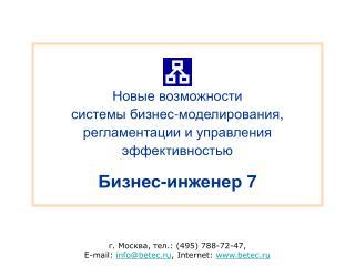 г. Москва, тел.: ( 4 95) 788-72-47,  E-mail:  info@betec.ru , Internet: betec.ru