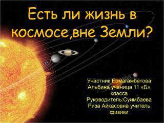 Есть ли жизнь в космосе,вне Земли?