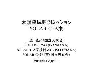 太陽極域観測ミッション SOLAR-C ・ A 案
