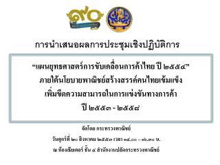 """"""" แผนยุทธศาสตร์การขับเคลื่อนการค้าไทย ปี ๒๕๕๔ """" ภายใต้นโยบายพาณิชย์สร้างสรรค์คนไทยเข้มแข็ง"""