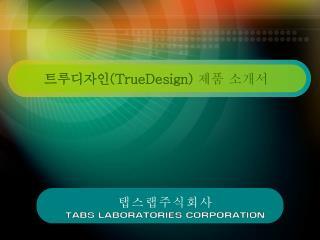 트루디자인 (TrueDesign) 제품 소개서