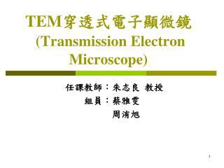TEM 穿透式電子顯微鏡 (Transmission Electron Microscope)
