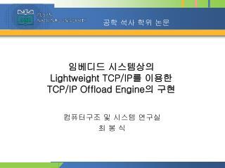 임베디드 시스템상의  Lightweight TCP/IP 를 이용한  TCP/IP Offload Engine 의 구현