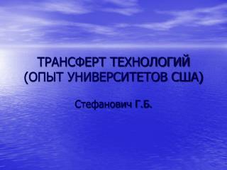 ТРАНСФЕРТ ТЕХНОЛОГИЙ (ОПЫТ УНИВЕРСИТЕТОВ США)