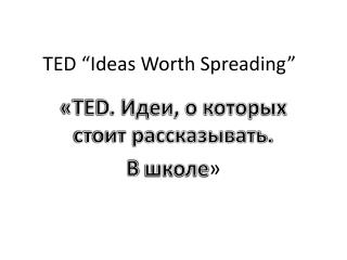 "TED  "" Ideas Worth Spreading """