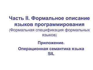 Приложение. Операционная семантика языка  SIL
