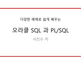 다양한 예제로 쉽게 배우는 오라클 SQL  과  PL/SQL