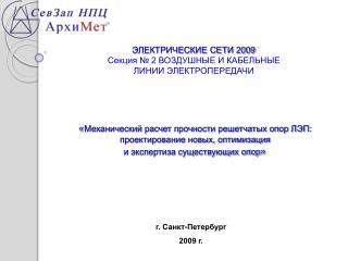 ЭЛЕКТРИЧЕСКИЕ СЕТИ 2009 Cекция № 2 ВОЗДУШНЫЕ И КАБЕЛЬНЫЕ  ЛИНИИ ЭЛЕКТРОПЕРЕДАЧИ