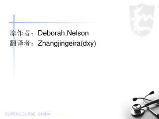 原作者: Deborah,Nelson 翻译者: Zhangjingeira(dxy)