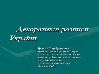 Декоративні розписи України