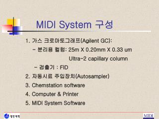 MIDI System  구성