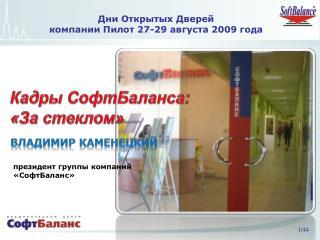 Дни Открытых Дверей компании Пилот 27-29 августа 2009 года