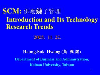 SCM:  供應 鏈 子管理 Introduction and Its Technology      Research Trends