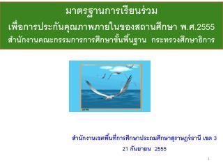 สำนักงานเขตพื้นที่การศึกษาประถมศึกษาสุราษฎร์ธานี เขต  3 21  กันยายน   2555