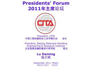 Presidents' Forum 201 1年主席论坛