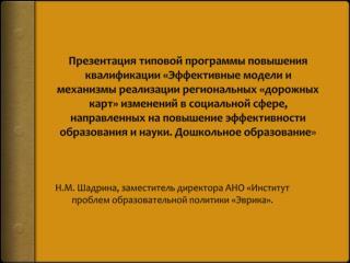Н.М. Шадрина, заместитель директора АНО «Институт проблем образовательной политики «Эврика».