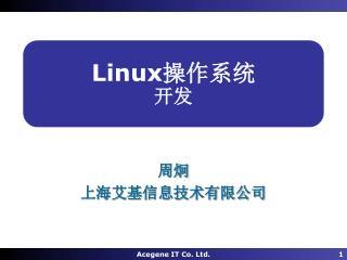 Linux 操作系统 开发