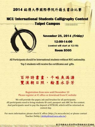 2014  銘傳大學國際學院外籍生書法比賽 MCU International Students  C alligraphy Contest  Taipei  C ampus