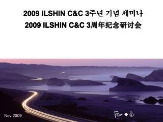 2009 ILSHIN C&C 3 주년 기념 세미나 2009 ILSHIN C&C 3 周年纪念研讨会