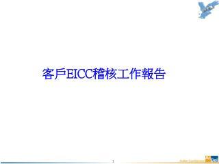 客戶 EICC 稽核工作報告