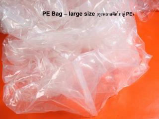 PE Bag – large size (ถุงพลาสติกใหญ่  PE )