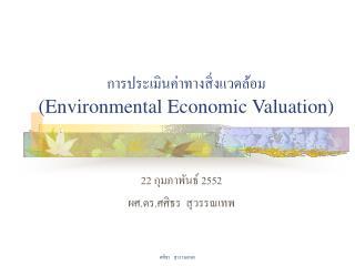 การประเมินค่าทางสิ่งแวดล้อม (Environmental Economic Valuation)